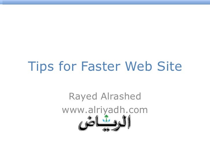 Tips for Faster Web Site Rayed Alrashed www.alriyadh.com