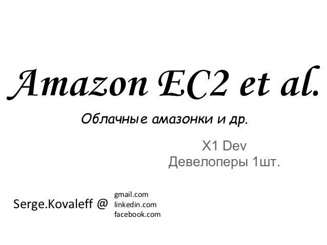 X1 Dev Club - Amazon EC2 et al.