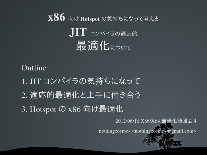 x86 向け Hotspot の気持ちになって考える              JIT コンパイラの適応的               最適化についてOutline1.JIT コンパイラの気持ちになって2. 適応的最適化と上手に付き合う3....