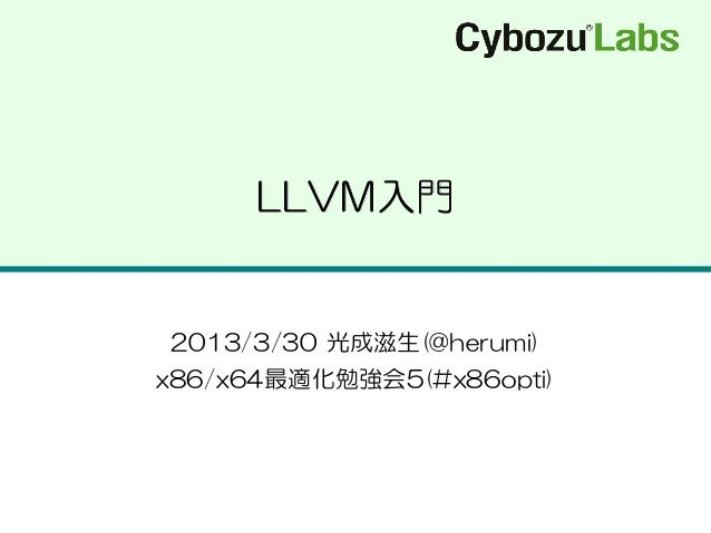 LLVM入門2013/3/30 光成滋生(@herumi)x86/x64最適化勉強会5(#x86opti)