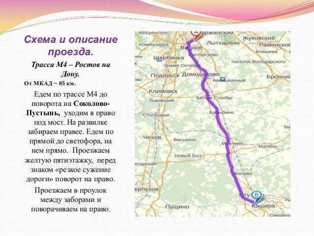 Трасса М4 – Ростов на Дону. От
