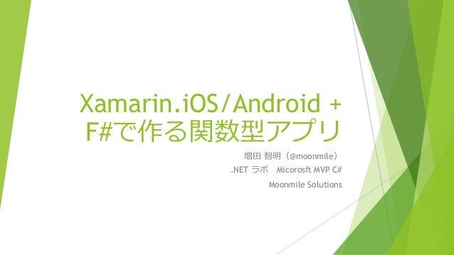 Xamarin.iOS/android+F#で作る関数型アプリ
