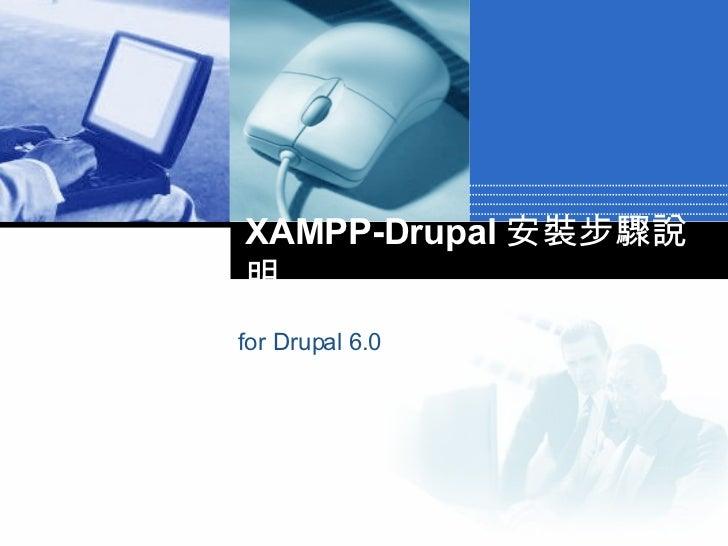 XAMPP-Drupal 安裝步驟說明 for Drupal 6.0