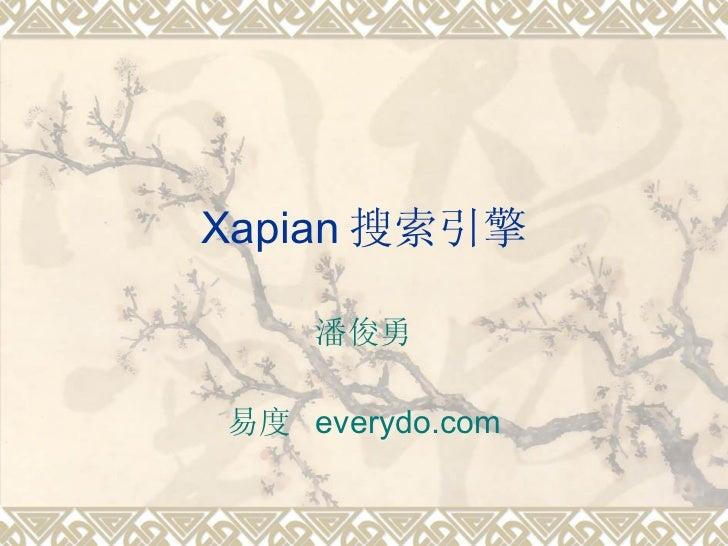 Xapian介绍
