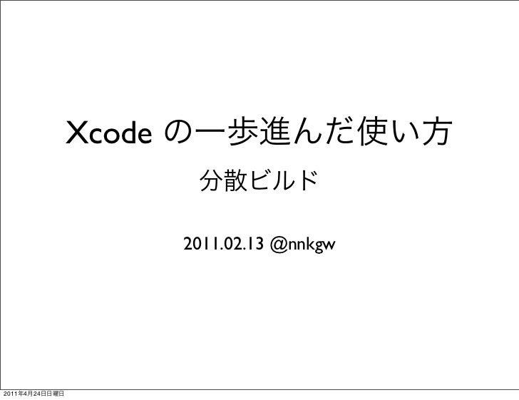 Xcode の一歩進んだ使い方 分散ビルド