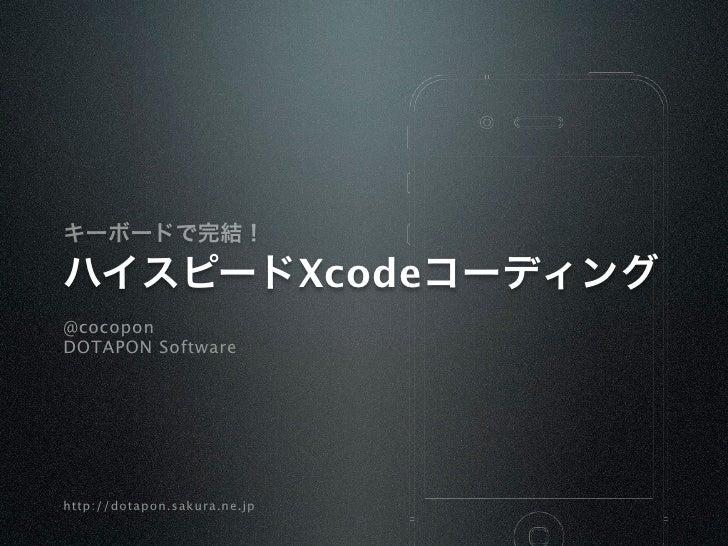 キーボードで完結!ハイスピードXcodeコーディング@cocoponDOTAPON Softwarehttp://dotapon.sakura.ne.jp