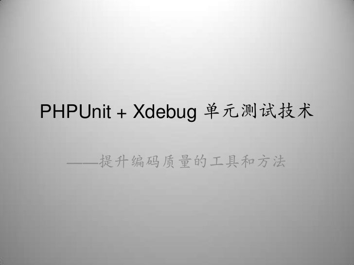 PHPUnit + Xdebug单元测试技术<br />——提升编码质量的工具和方法<br />