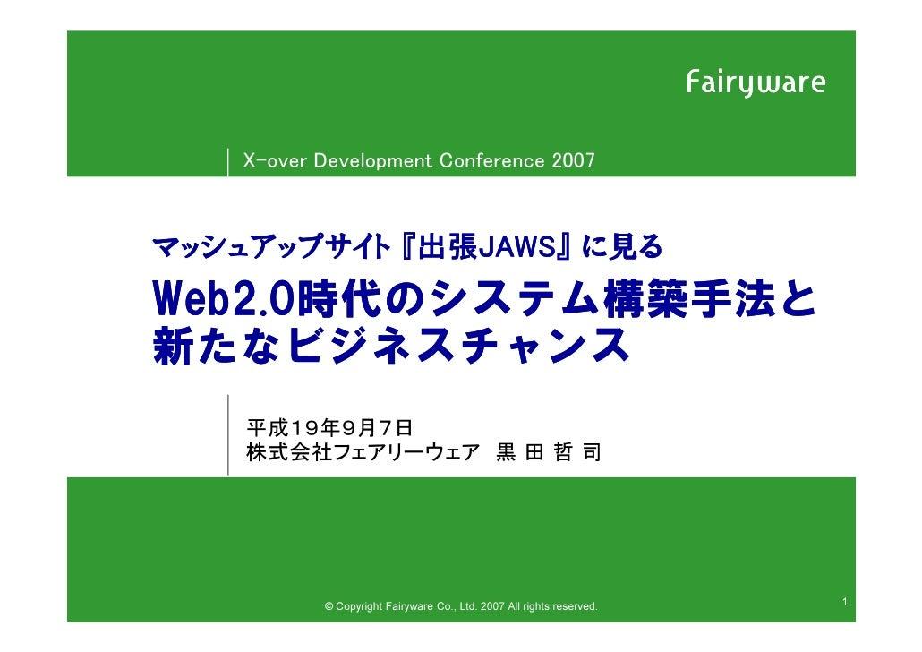 X-Dev2007 講演資料(出張JAWS)