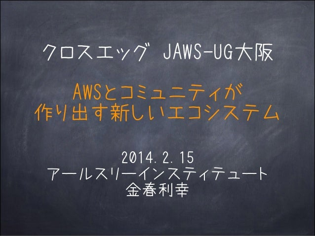 InnovationEgg XEgg JAWS-UG 2014.02.15