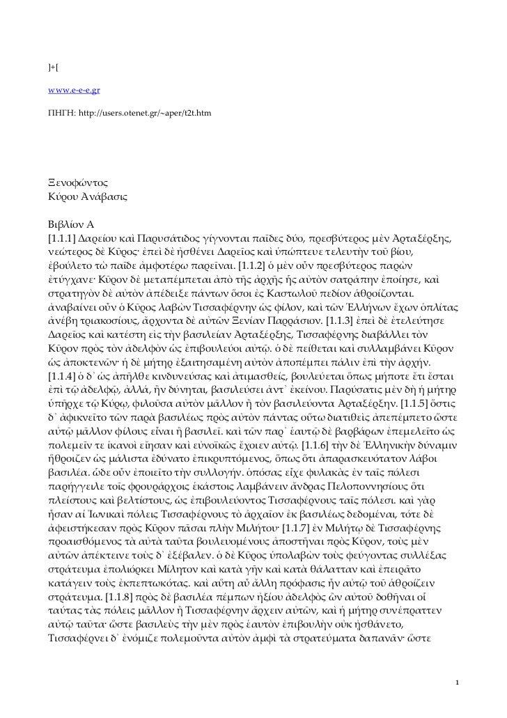 ]+[www.e-e-e.grΠΗΓΗ: http://users.otenet.gr/∼aper/t2t.htmΞενοφώντοςΚύρου ἈνάβασιςΒιβλίον Α[1.1.1] ∆αρείου καὶ Παρυσάτιδος ...