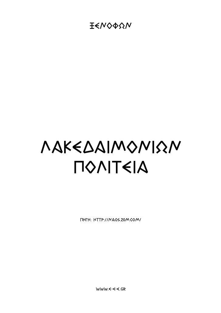 Xenofwn   lakedaimoniwn politeia (neoellhnikh apodosh)