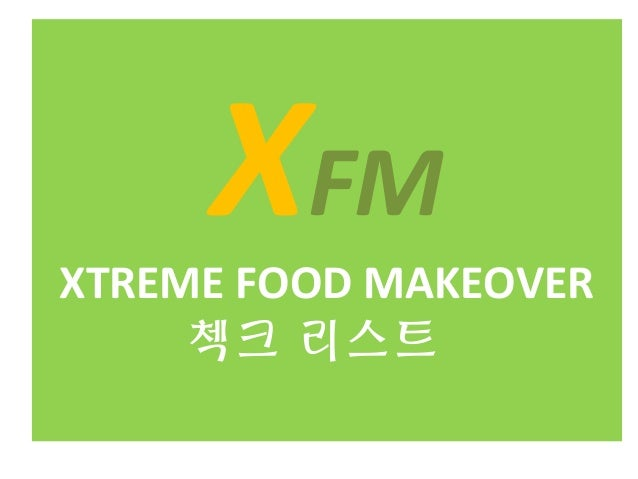 XFMXTREME FOOD MAKEOVER     첵크 리스트