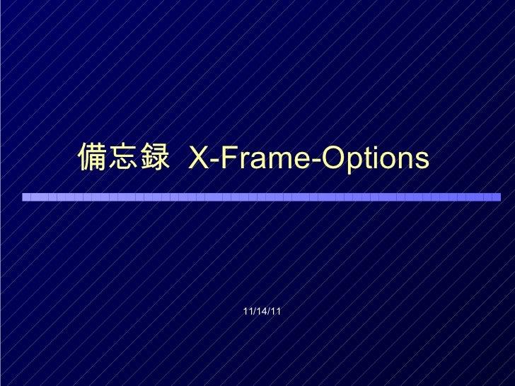備忘録  X-Frame-Options  11/14/11