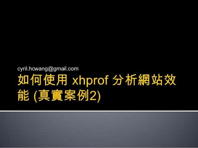 如何使用 Xhprof 分析網站效能 (真實案例2)