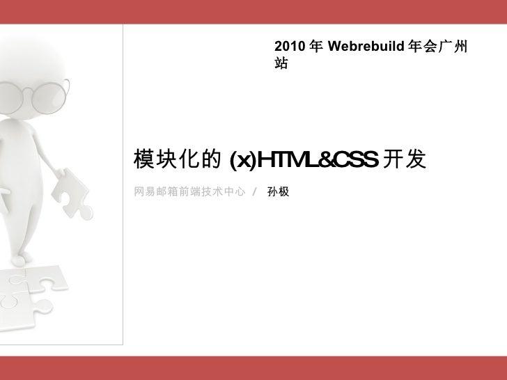 孙极 模块化的(X)html&css开发