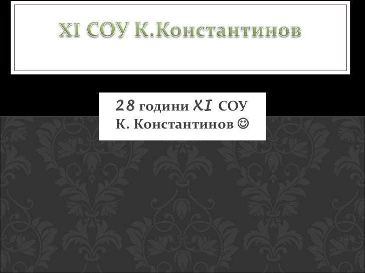 Xi соу кконстантинов