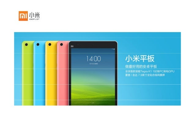 First nVidia Tegra K1 Tablet - Xiaomi Tablet(Simple Chinese Only)