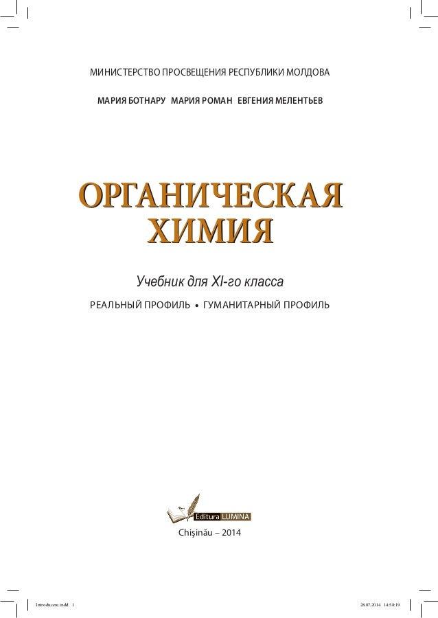 химия 10 класс габриелян маскаев скачать учебник pdf