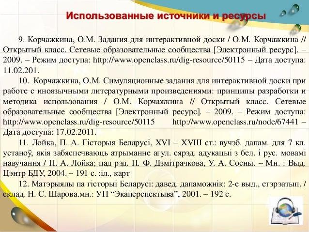 по истории Беларуси: 42