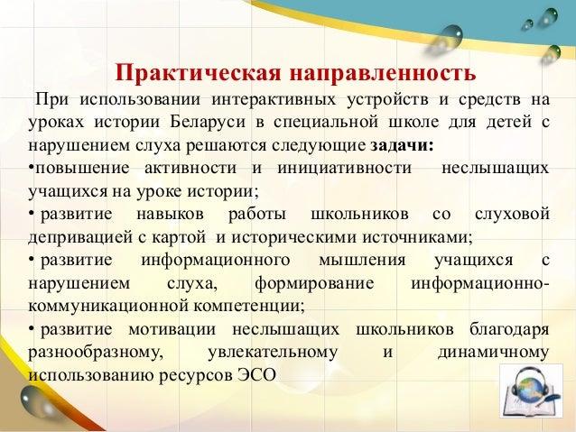 на уроках истории Беларуси