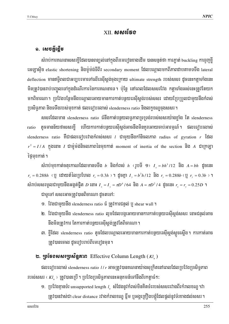 Xii slender column