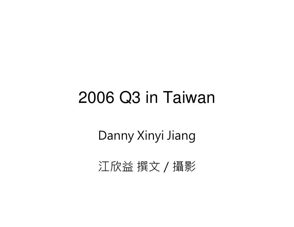 2006 Q3 in Taiwan    Danny Xinyi Jiang    江欣益 撰文/攝影