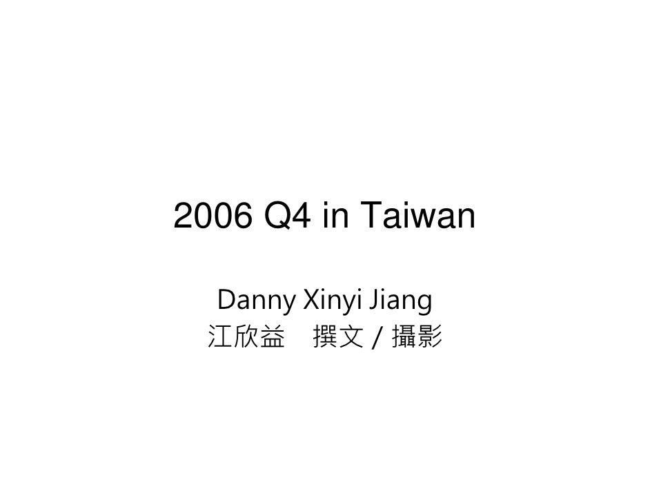 Xinyi's Life in Taiwan 2006 Q4