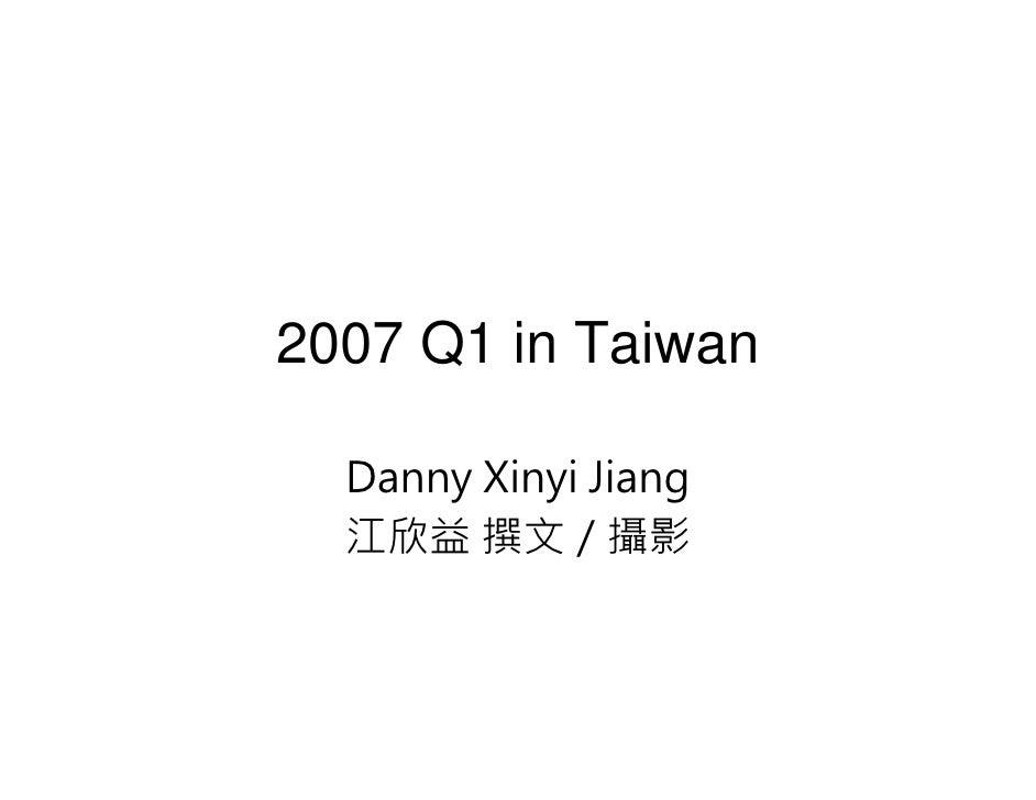 2007 Q1 in Taiwan    Danny Xinyi Jiang   江欣益 撰文/攝影
