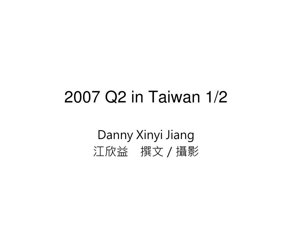 2007 Q2 in Taiwan 1/2     Danny Xinyi Jiang    江欣益 撰文/攝影