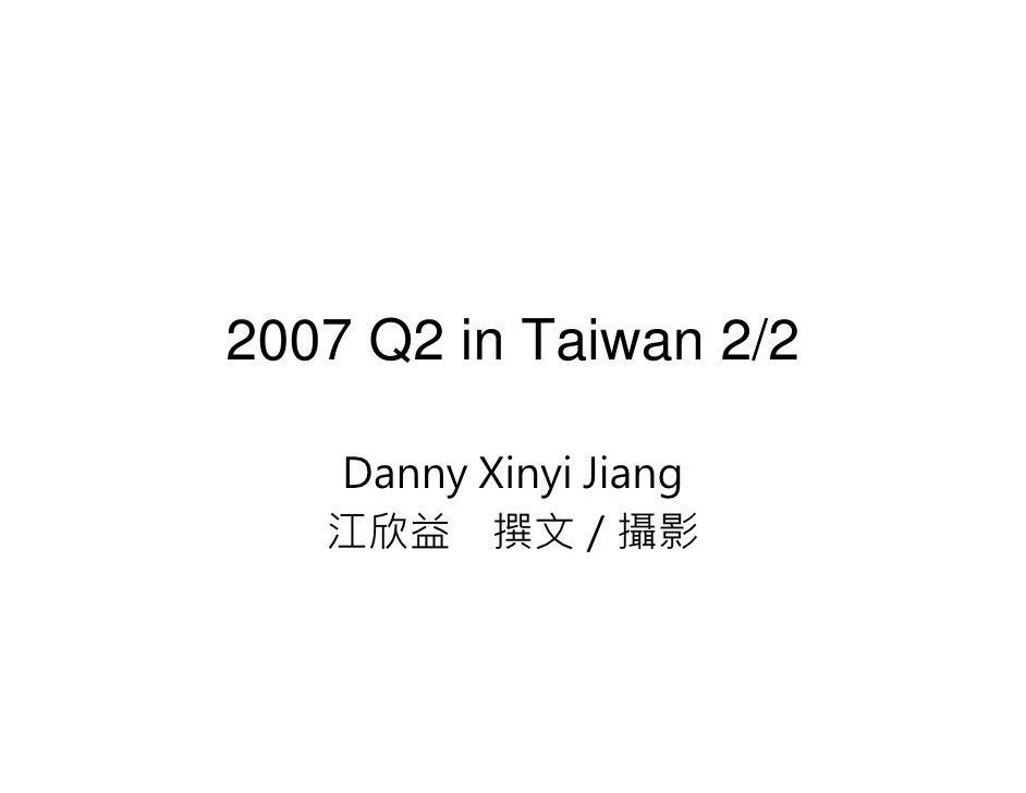Xinyi's Life in Taiwan 2007 Q2 2/2