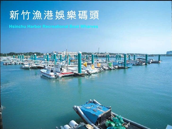 新竹漁港娛樂碼頭 Hsinchu Harbor Recreational Boat Wharves