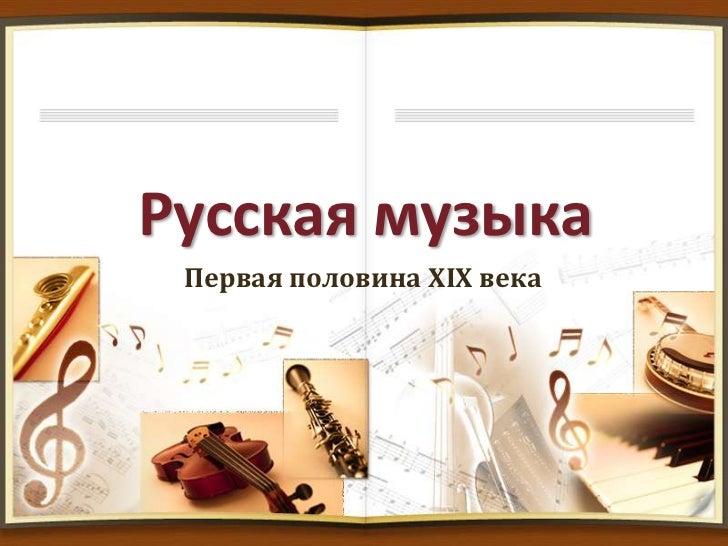 Русская музыка первой половины XIX века