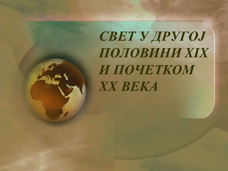 СВЕТ У ДРУГОЈПОЛОВИНИ XIXИ ПОЧЕТКОМXX ВЕКА