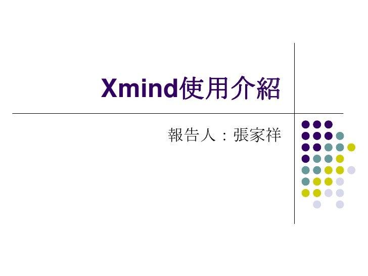 Xmind使用介紹    報告人:張家祥