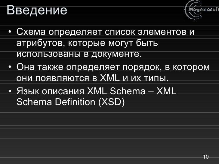 описания XML Schema – XML