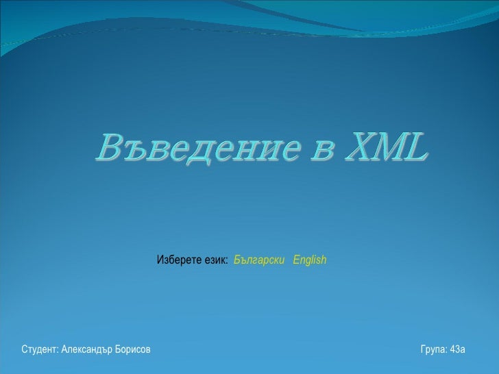 XML - What is XML?