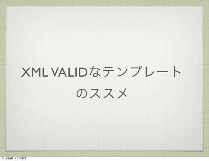 XML VALID2011   8   18