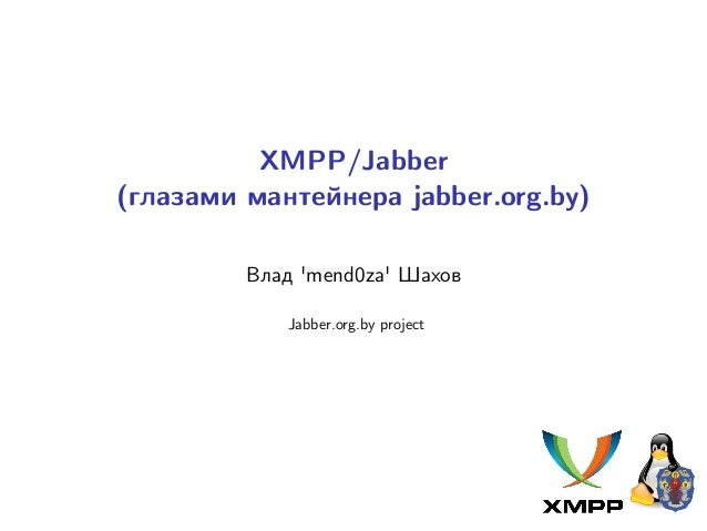 XMPP/Jabber (глазами мантейнера jabber.org.by) Влад 'mend0za' Шахов Jabber.org.by project