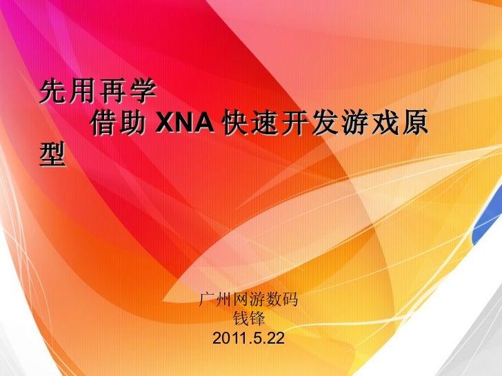 先用再学  - 借助 Xna 快速开发游戏原型
