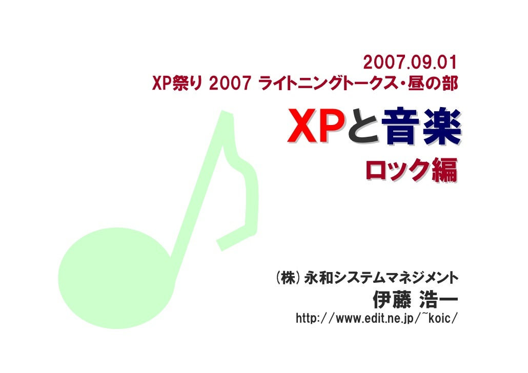 XP and Music