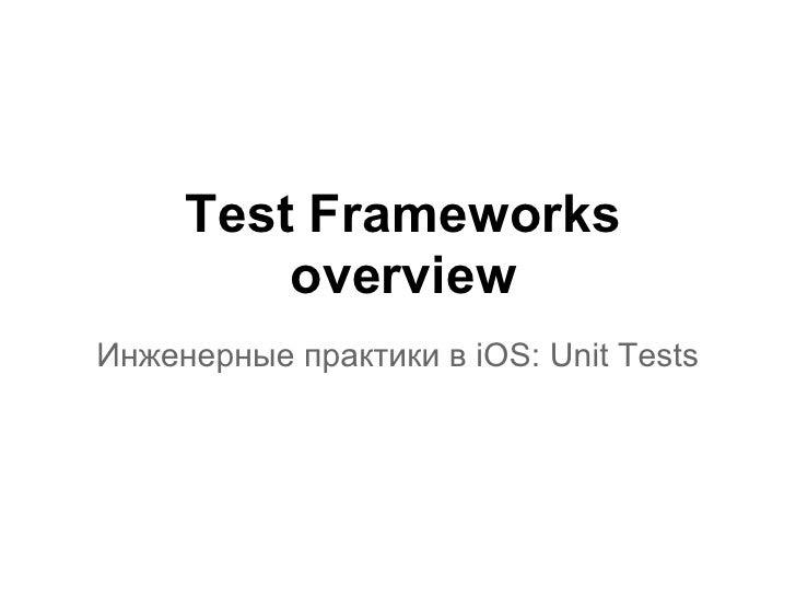 Test Frameworks         overviewИнженерные практики в iOS: Unit Tests