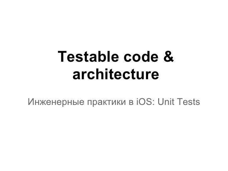 XP.Party (iOS) - testable code & architecture
