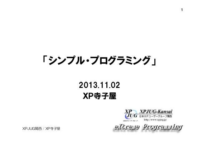 XP寺子屋第9回「シンプル・プログラミング」