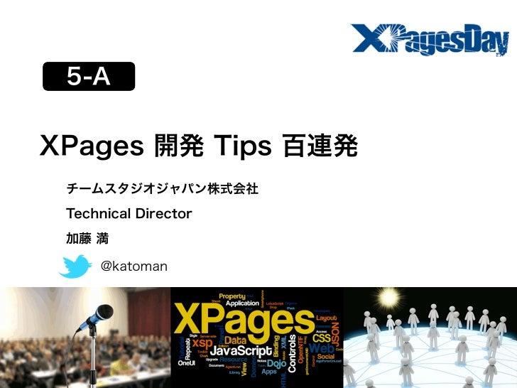 XPages 開発 Tips 百連発