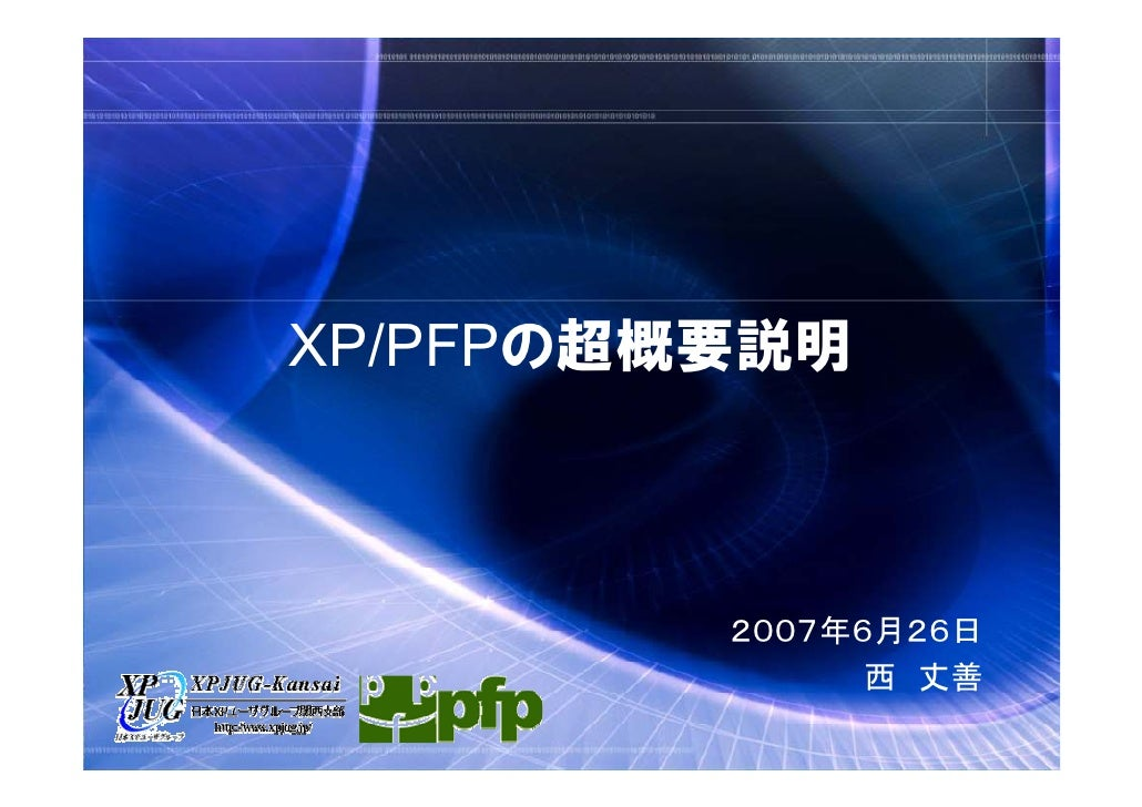 XP/PFPの超概要説明             2007年6月26日                西 丈善
