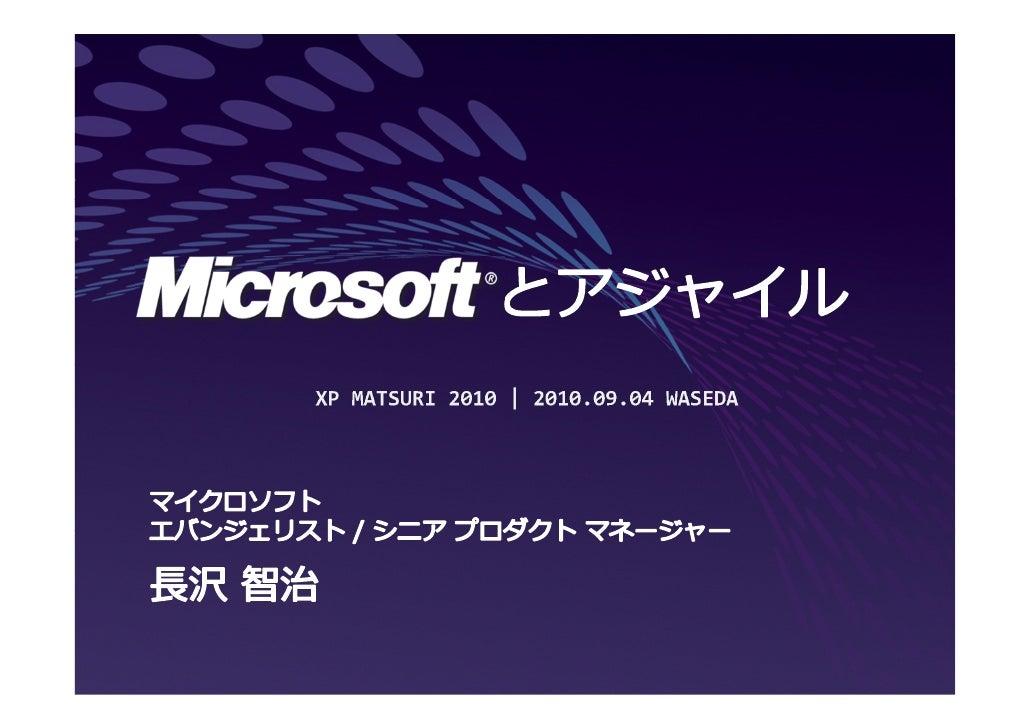 【XP祭り2010】 ライトニングトークス 「マイクロソフトとアジャイル