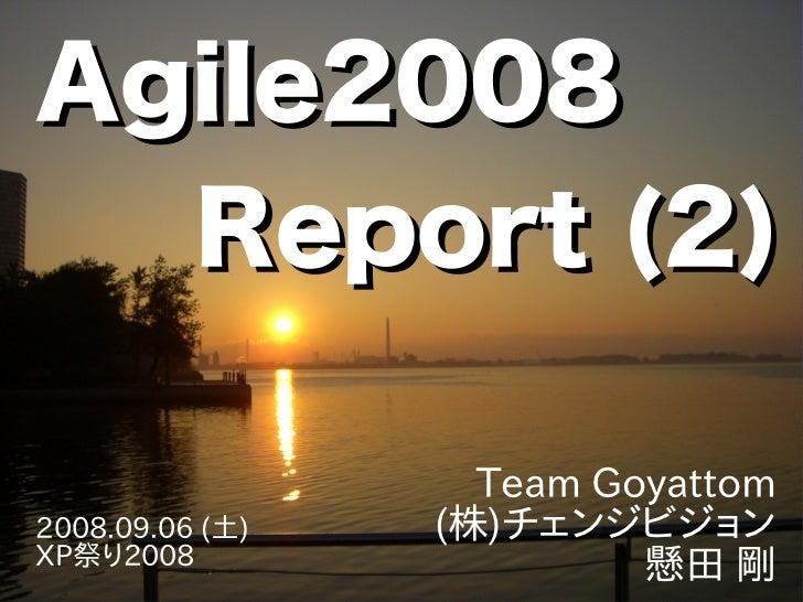 Agile2008Agile2008 Report (2)Report (2) Team Goyattom (株)チェンジビジョン 懸田 剛 2008.09.06 (土) XP祭り2008