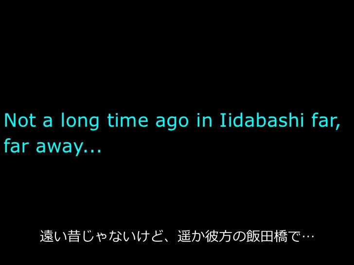 Not a long time ago in Iidabashi far,far away...                       ⽅方   ⽥田