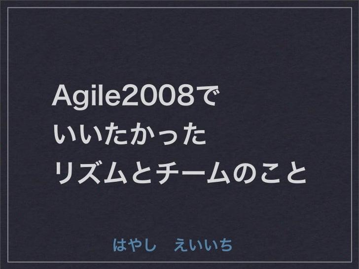 Agile2008でいいたかった、リズムとチームのこと