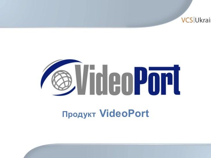 Продукт   VideoPort